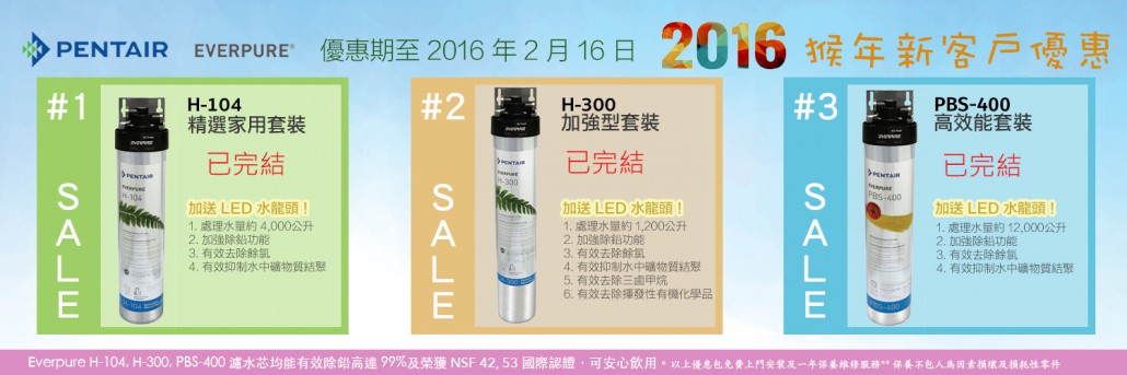 everpure_filter_system_1500px_end