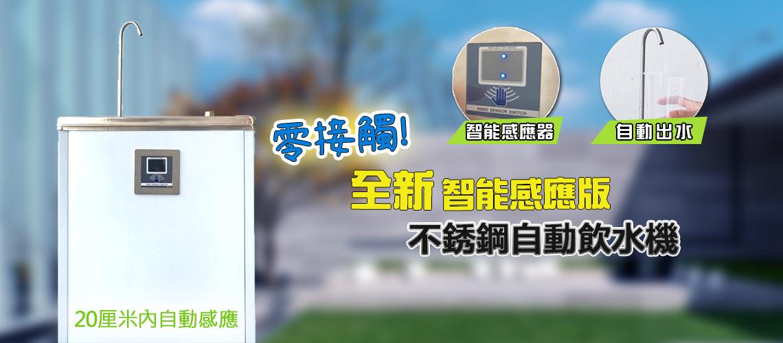 智能感應版不銹鋼自動飲水機