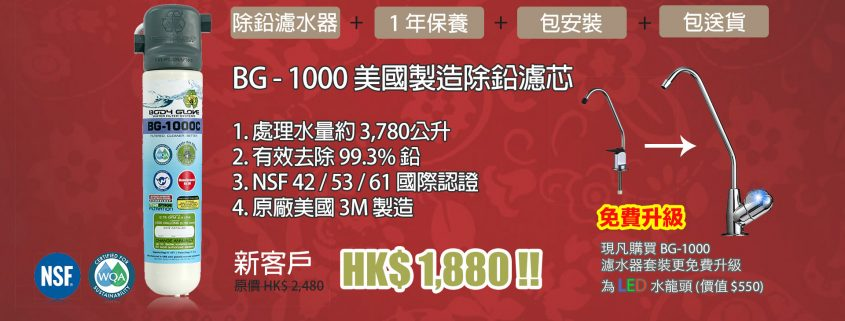 Body Glove 2017 Chinese New Year Promotion